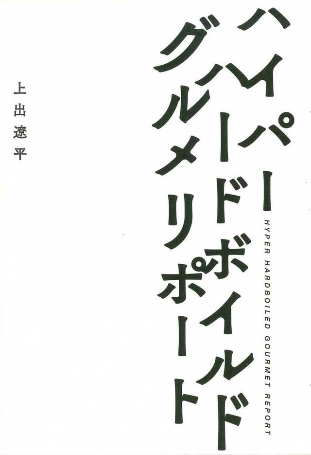 画像: 世界が分断する今だからこそ読みたい「食」の本『ハイパーハードボイルドグルメリポート』