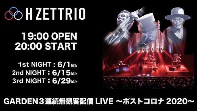 画像: モニター越しの音楽熱『H ZETTRIO GARDEN 3連続無観客配信LIVE〜ポストコロナ 2020〜』