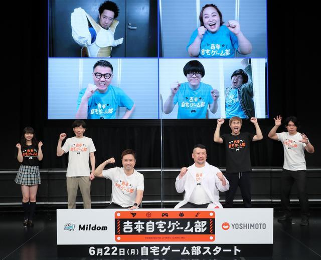 画像: ケンドーコバヤシ、インパルス板倉らで「吉本自宅ゲーム部」設立! 目標は「ガッキーが番宣」?