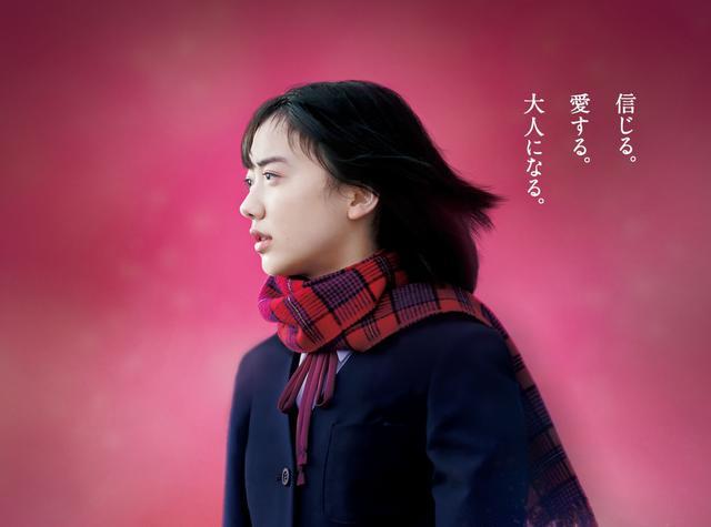画像: 芦田愛菜が髪を30センチ以上カット!6年ぶりの実写映画主演作ビジュアル解禁