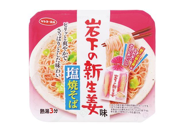 画像: ピンク色のパッケージが目印「岩下の新生姜」のカップ焼きそば