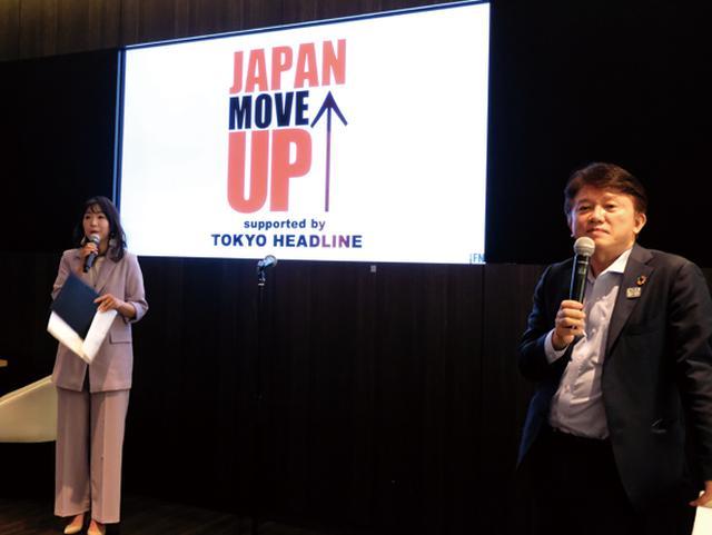 画像: JAPAN MOVE UPは 新しいチャレンジをします