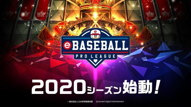 画像: もうひとつのプロ野球「eBASEBALL プロリーグ」が今年も開催