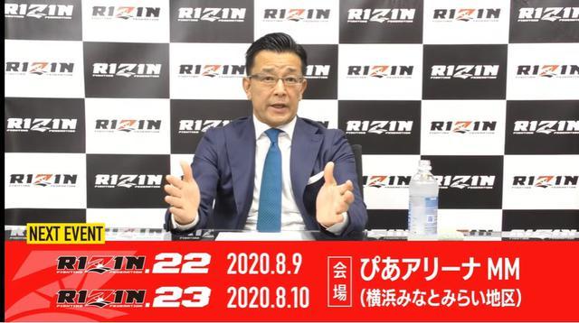 画像: RIZINが8月に2大会を開催。榊原CEO「無観客でもやる」