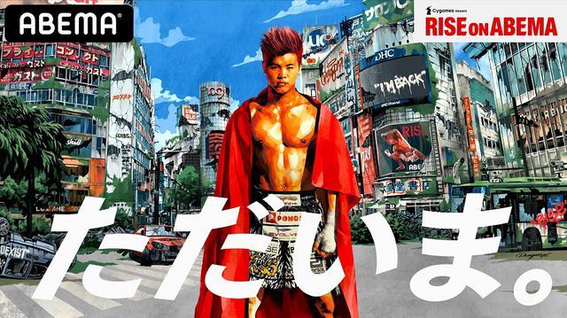 画像: 初のTVマッチのメインは那須川天心vs笠原友希【RISE】