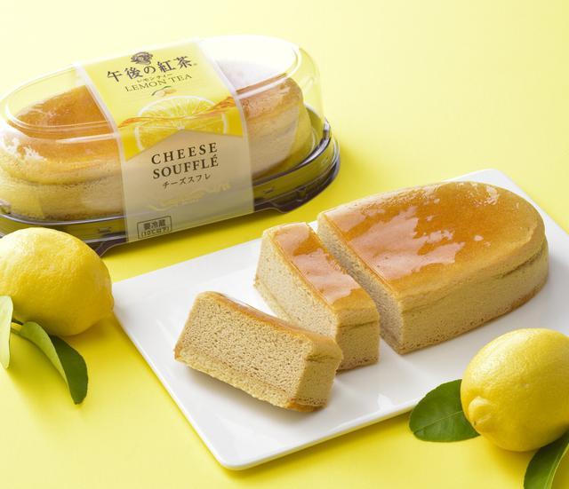 画像: 夏のスイーツの大本命!「午後の紅茶 レモンティー」がふわシュワなチーズスフレに