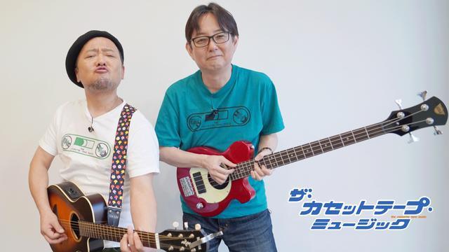画像: マキタスポーツとスージー鈴木が音楽愛がむき出しの「オンラインパーティ」! 4日開催