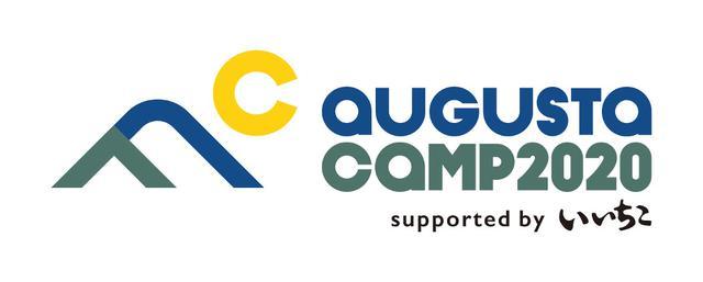 画像: オンライン開催の「Augusta Camp」が出演アーティストなど詳細発表! 山崎まさよし、スキマスイッチら集結