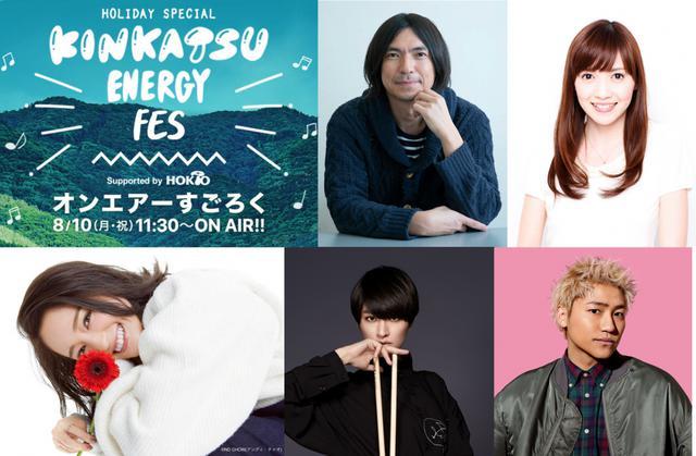 画像: GENERATIONSの小森隼らが元気の秘訣も! TOKYO FMで10日にラジオの夏フェス