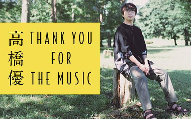 画像: 高橋優、ラジオ生放送で、自由に語り、自由に歌う。