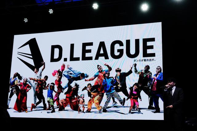 画像: プロダンスリーグ「D. LEAGUE」1月開幕へ!