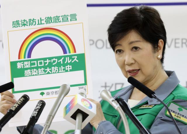 画像: 小池知事、虹色ステッカー掲示店の見回りを強化