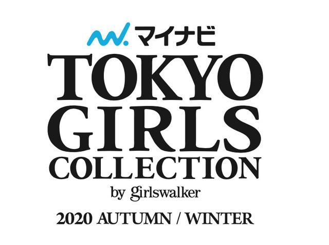 画像: 東京ガールズコレクション、9月のイベントはオンライン開催へ