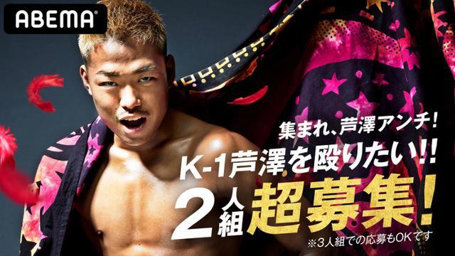 画像: 芦澤竜誠復活!そして「K-1 DX」が芦澤を殴りたいアンチファンを大募集