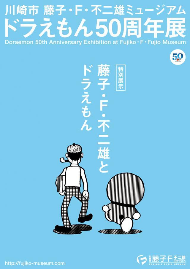 画像: ドラえもんの50年をふりかえる 川崎市 藤子・F・不二雄ミュージアム