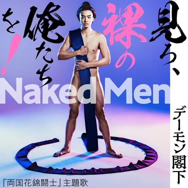 画像: 伊藤健太郎が力士演じる『両国花錦闘士』、主題歌はラテンのノリ? デーモン閣下も「新鮮な経験」