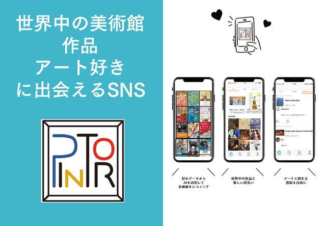 """画像: """"手のひらサイズの美術館""""が楽しめる美術鑑賞アプリが登場"""
