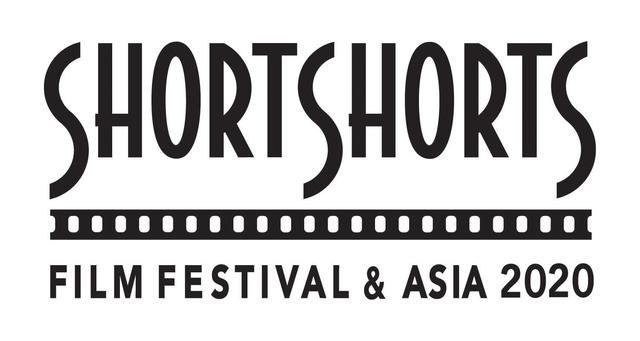 画像: 変化を力に! オンライン拡充で、いつでもどこでも映画祭を楽しめる【Short Shorts Film Festival & Asia 2020】