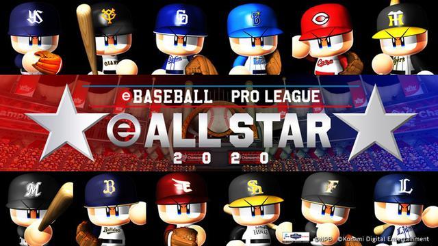 画像: eBASEBALLプロリーグ「eオールスター」ファン投票1位は坂本勇人と柳田悠岐