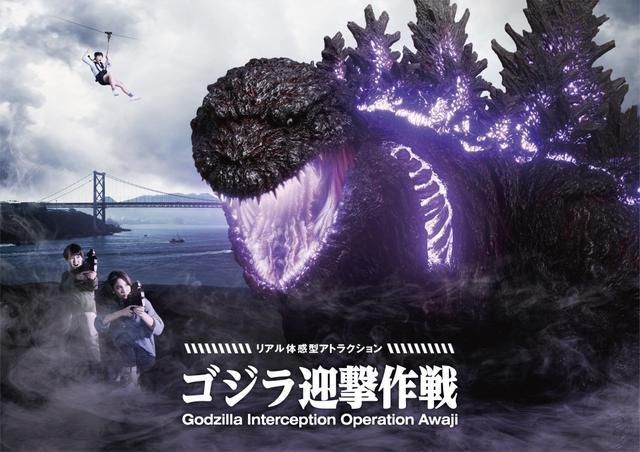 画像: ジップラインでゴジラの体内に!? 淡路島に実物大ゴジラアトラクションオープン