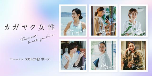 画像: 自分らしく前向きに生きるヒントは?長谷川理恵や畑野ひろ子ら輝く女性たちの6つのストーリー