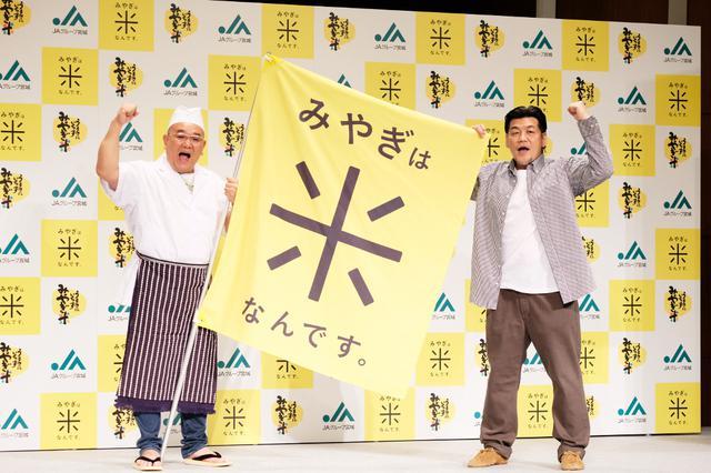 画像: サンドウィッチマン富澤、ライバルの芦田愛菜に「ひとめぼれ」? 地元・宮城の米をPR