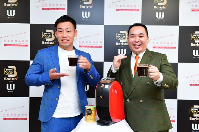 画像: ミルクボーイ「コーヒーのような渋い味のあるコンビに」コーヒーマシンをPR