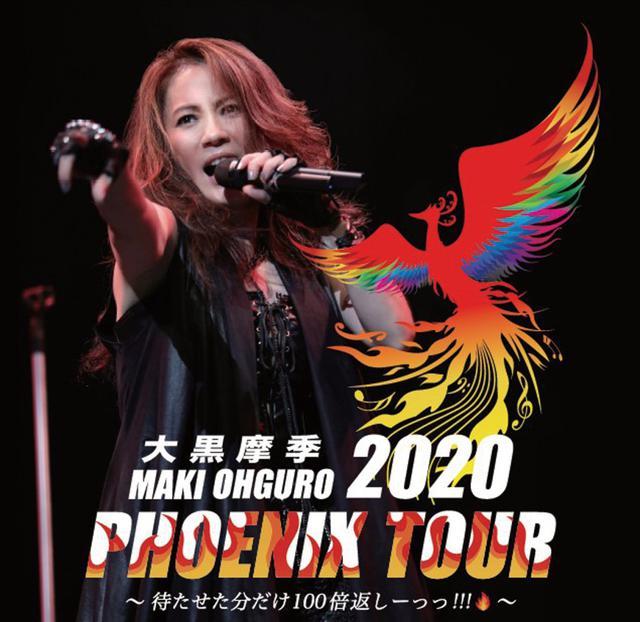 画像: 【大黒摩季】ヒット曲満載の全国ツアー開催