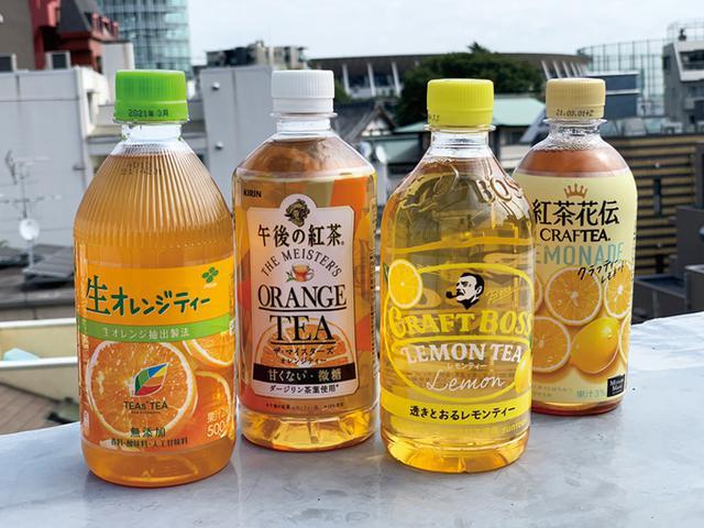 画像: 伸張する紅茶飲料、今年の流行は『柑橘系』紅茶!?