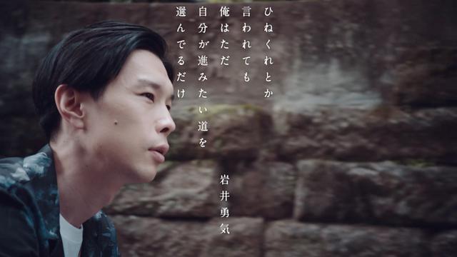 画像: ハライチ・岩井勇気「レシピ通りの人生じゃなくたっていい」、本格ラップ動画公開!