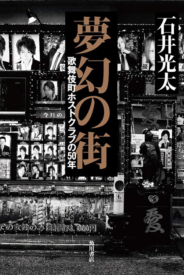 画像: 伝説のホスト VS ノンフィクション作家「歌舞伎町ホストクラブ」を語る【おすすめ書店イベント】