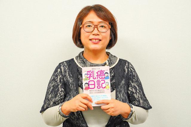 画像: 乳がんサバイバー夢野かつきさんがコミックエッセイ『乳癌日記』で伝えたいこと