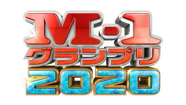 画像: M-1グランプリ2020決勝は12月20日!ラジオ特番も