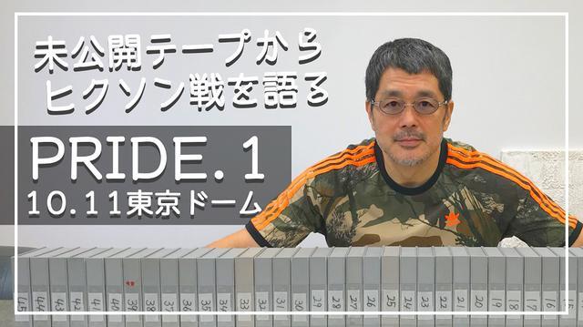 画像: 髙田延彦がYouTubeデビュー。10・11ヒクソン戦の裏側を秘蔵映像とともに振り返る