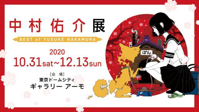 画像: 東京ドームシティで「中村佑介」展覧会 過去最大規模の300点以上を展示