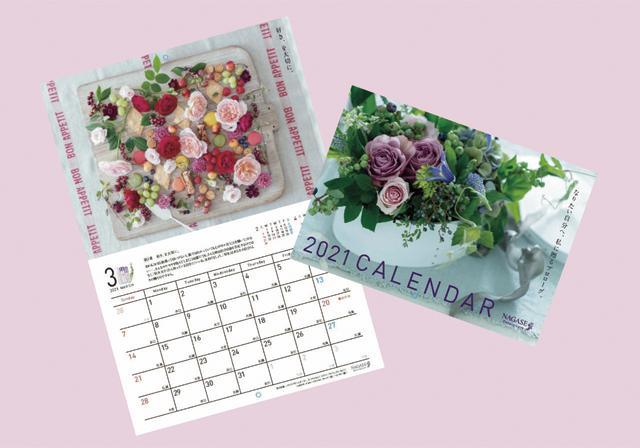 画像: 美しいフラワーアレンジメントとメッセージに癒される2021年版カレンダー