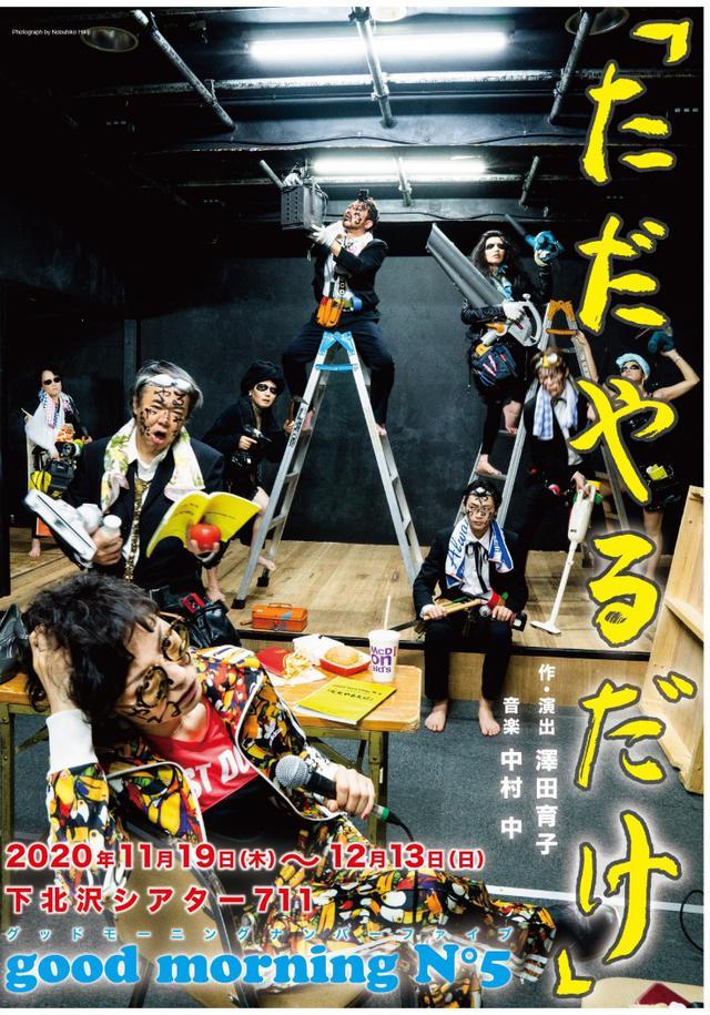 画像: 【演劇・ミュージカルに復活の兆し】good morning N°5『ただやるだけ』