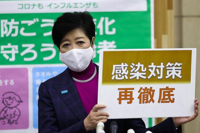 画像: 東京都、警戒レベルを最も高い水準に引き上げ