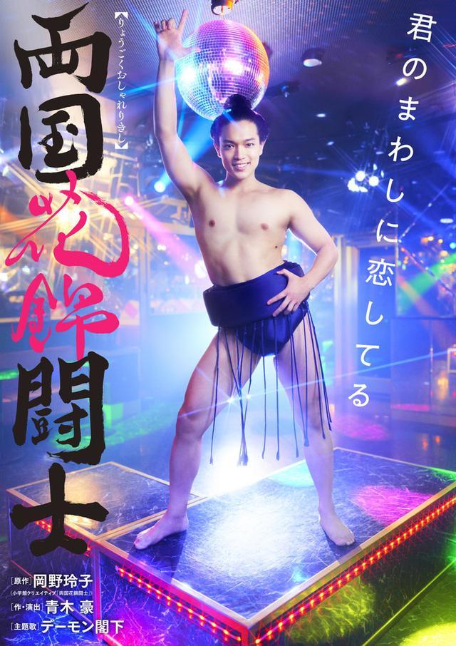 画像: 原嘉孝がキラキラ力士? 舞台『両国花錦闘士』の新ビジュアル公開