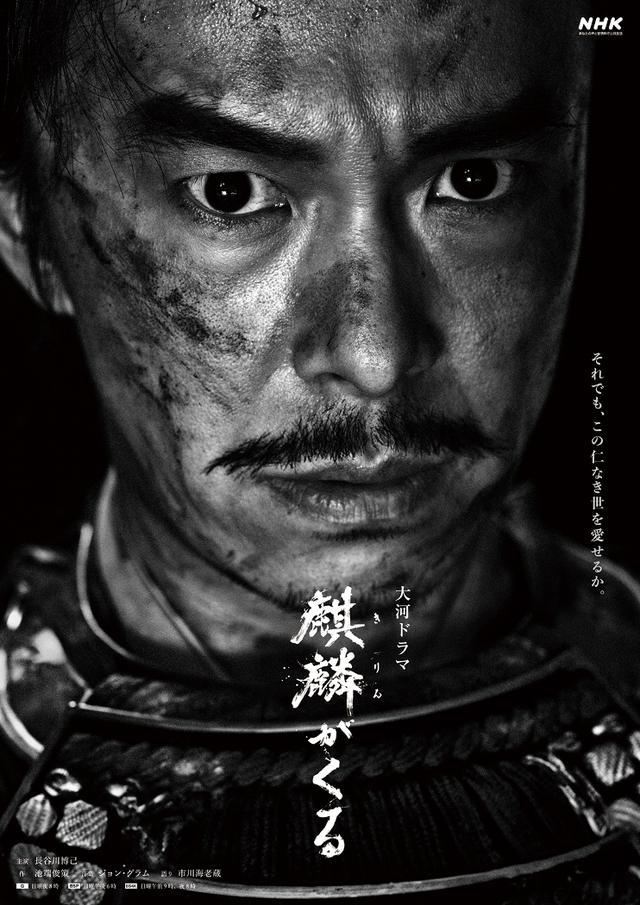 画像: 大河ドラマ『麒麟がくる』最新ビジュアル公開! 戦場の光秀を狙ったショット