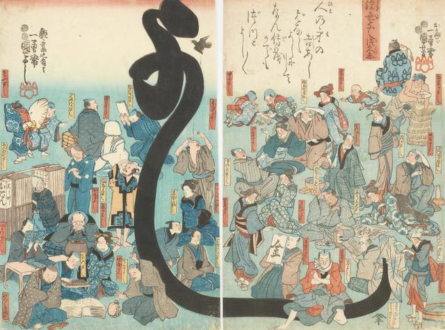 画像: 【芸術の秋! 世界のすべてからアートが生まれる】GIGA・MANGA 江戸戯画から近代漫画へ