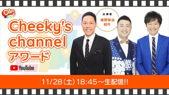 画像: 東野幸治と和牛が全国各地の魅力を伝える 「Cheeky's channelアワード」28日生配信