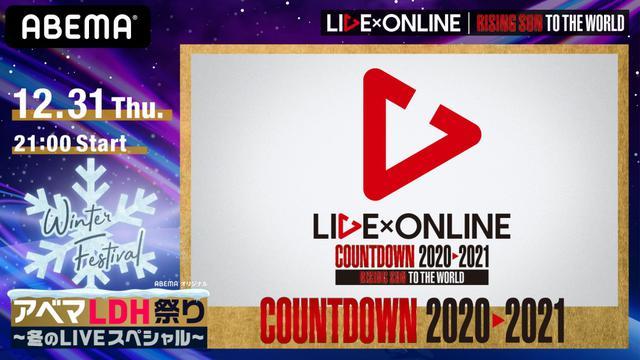 画像: EXILE、三代目JSB、EXILE TRIBEらがオンラインでカウントダウンライブ