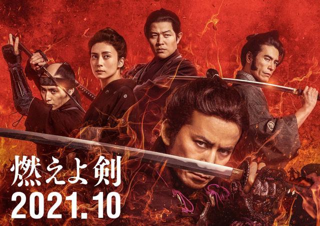 画像: 岡田准一主演映画『燃えよ剣』延期を経て2021年10月に公開へ