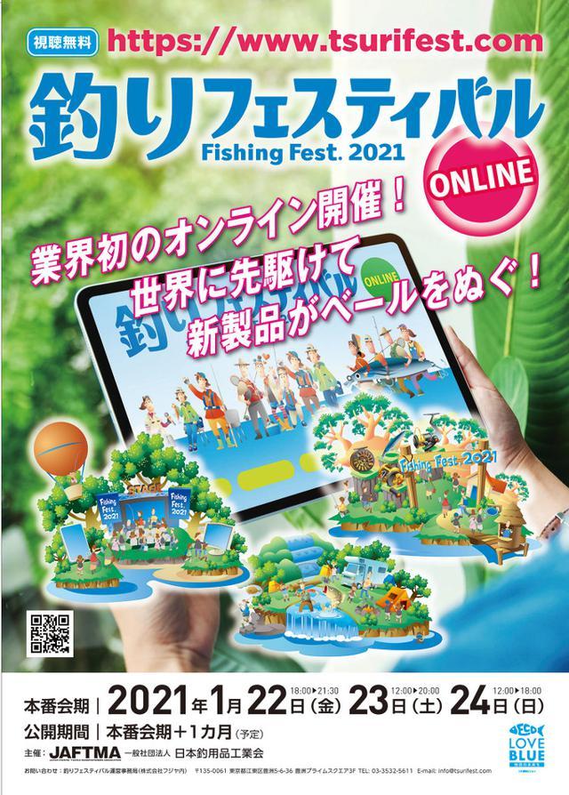 画像: 2021年の釣りフェスティバルはオンラインで開催へ