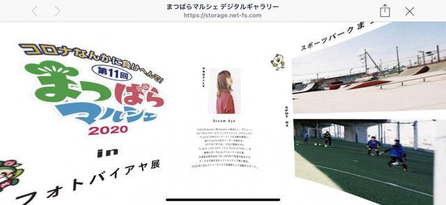 画像: Dream Aya、バーチャル空間で写真展を展開中