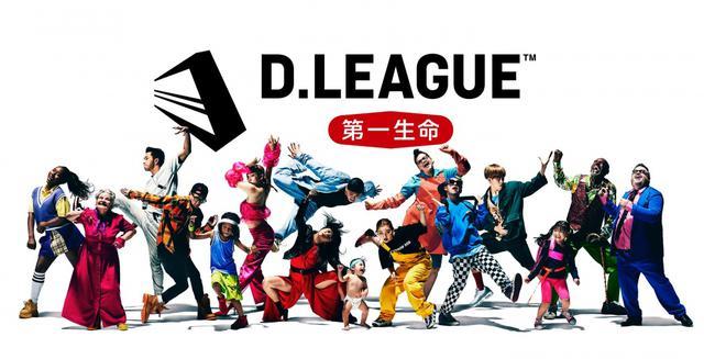 画像: プロダンスリーグ「D.LEAGUE」レギュラージャッジを発表! 開幕戦ゲストジャッジにMIYAVIら