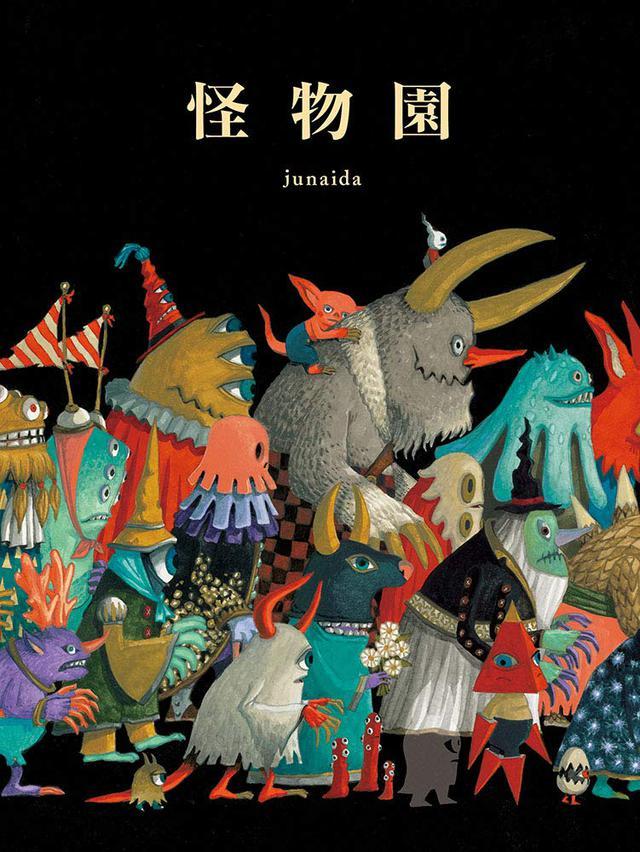 画像: 闇と光の対比が美しいjunaidaの傑作絵本『怪物園』