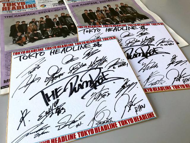 画像: 【プレゼント】THE RAMPAGE サイン入り色紙を2名様に!