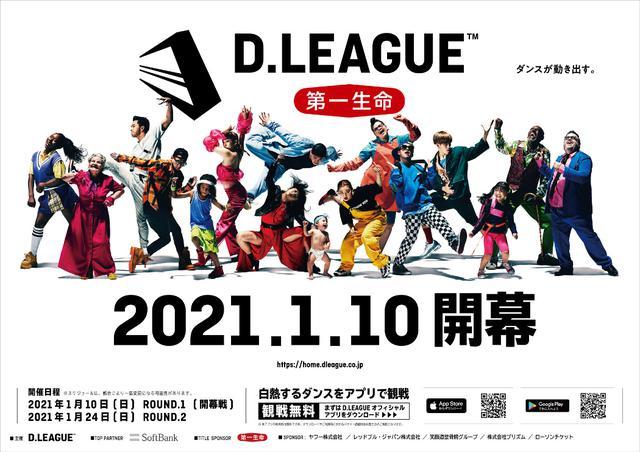 画像: プロダンスリーグ「 D.LEAGUE」開幕戦で、PKCZ、MIYAVI、EXILE SHOKICHI×CrazyBoy、THE RAMPAGEらライブパフォーマンス